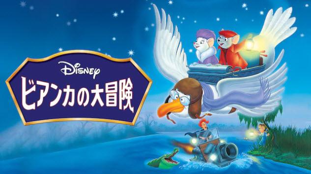 ディズニーデラックス ビアンカの大冒険