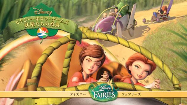ディズニーデラックス ピクシー・ホロウ・ゲームズ/妖精たちの祭典