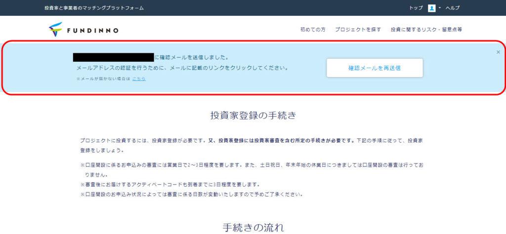 ファンディーノ 新規登録 投資家 登録方法