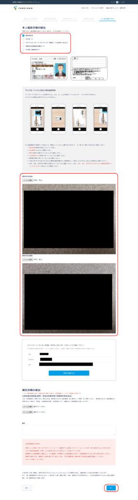 ファンディーノ 新規登録 本人確認書類の提出