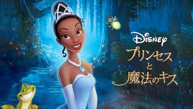 ディズニーデラックス プリンセスと魔法のキス