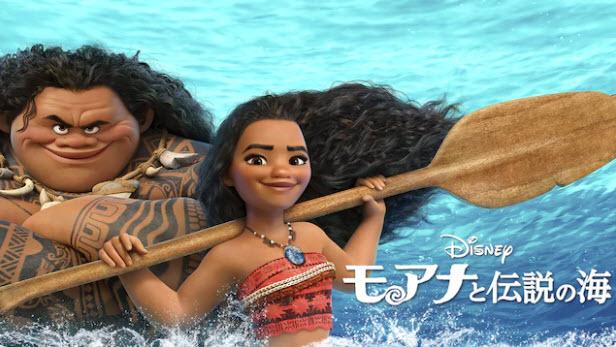 ディズニーデラックス モアナと伝説の海