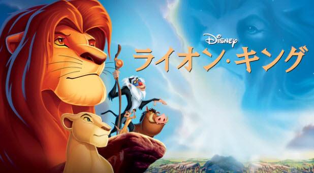 ディズニーデラックス ライオン・キング