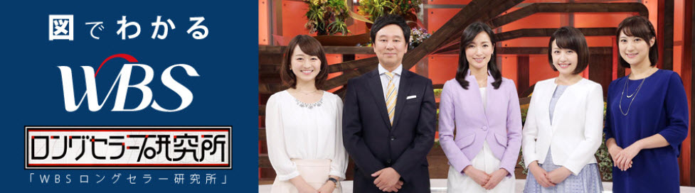 ロングセラー研究所 テレビ東京ビジネスオンデマンド