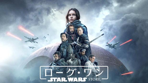 ディズニーデラックス ローグ・ワン/スター・ウォーズ・ストーリー