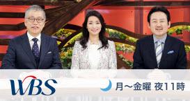 ワールドビジネスサテライト WBS テレビ東京ビジネスオンデマンド