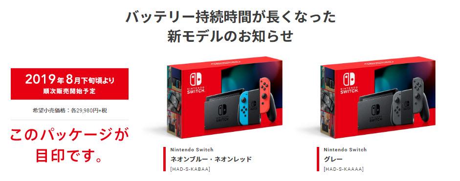 新型ニンテンドースイッチ バッテリー nintendo switch