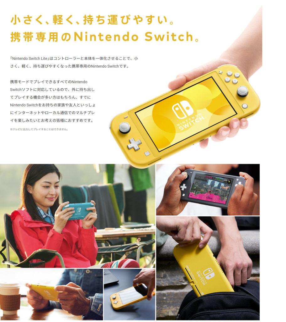 新型 ニューモデル Nintendo Switch Lite ニンテンドースイッチライト 任天堂