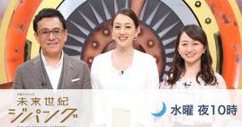 未来世紀ジパング テレビ東京ビジネスオンデマンド