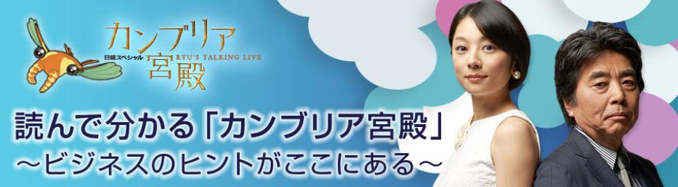 読んでわかるカンブリア宮殿 テレビ東京オンデマンド
