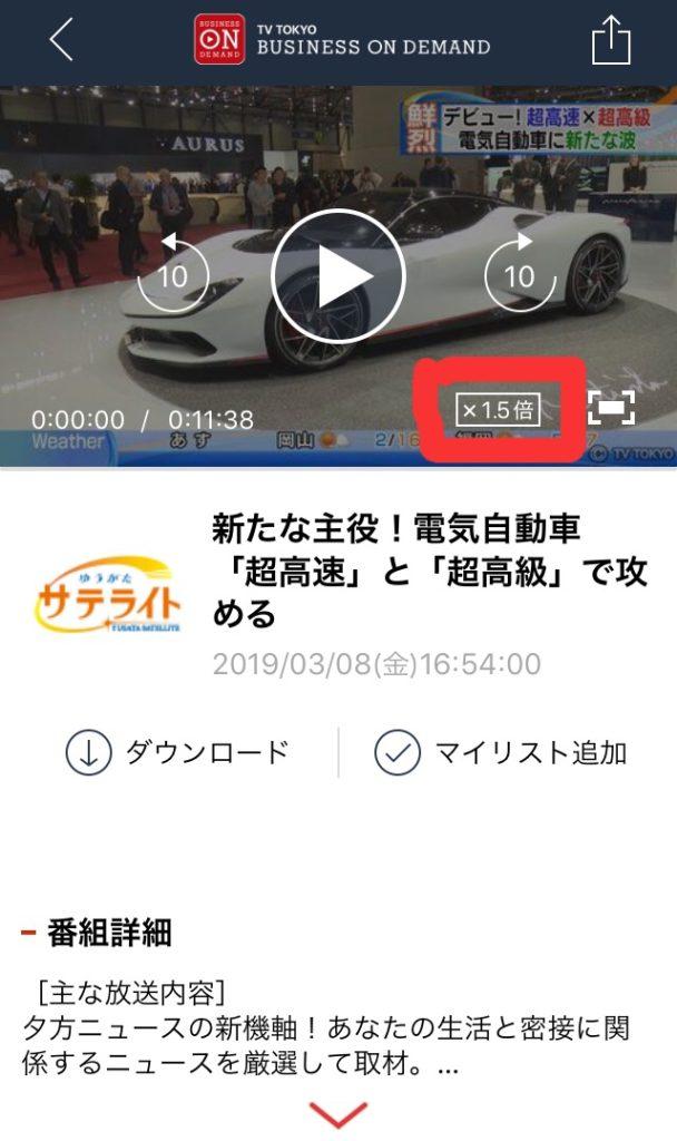 テレビ東京ビジネスオンデマンド