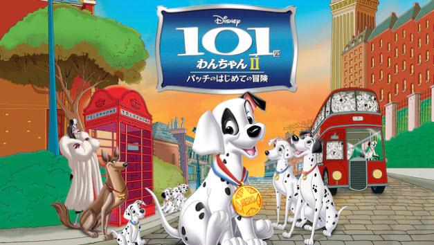 ディズニーデラックス 101匹わんちゃんⅡ~パッチのはじめての冒険