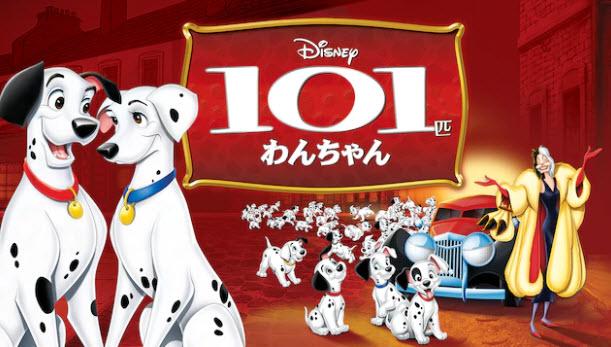 ディズニーデラックス 101匹わんちゃん