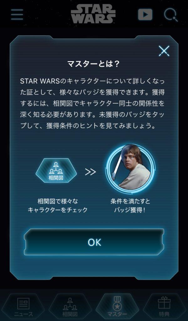STAR WARS DX 相関図 マスター バッジ 獲得方法