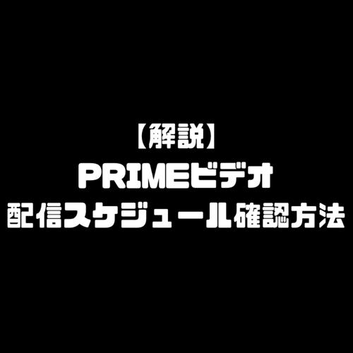amazon prime video アマゾン プライム ビデオ 配信予定 スケジュール