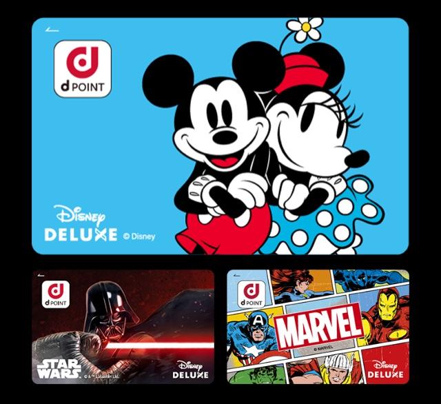 ディズニーデラックス disney deluxe オリジナル dポイントカード 特典