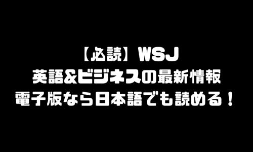 ウォールストリートジャーナル WSJ 英字新聞 英語 日本版 購読