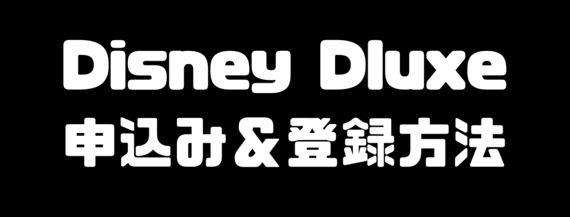 disney deluxe ディズニーデラックス 申し込み 登録方法