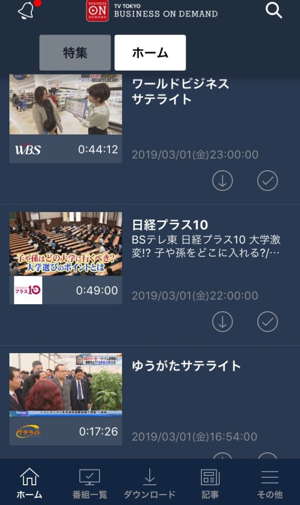 テレビ東京ビジネスオンライン 専用アプリ