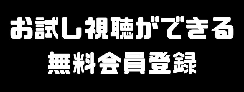 テレビ東京ビジネスオンデマンド 無料会員 初月無料