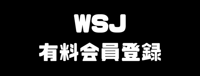 ウォールストリートジャーナル 購読料