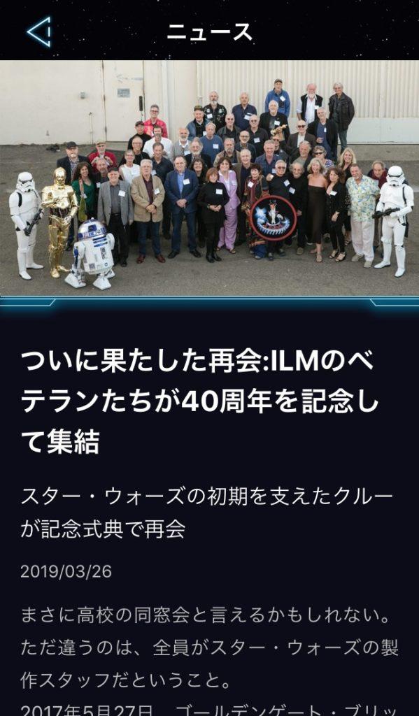 STAR WARS DX スターウォーズDX 特典 キャラクター相関図 ニュースページ