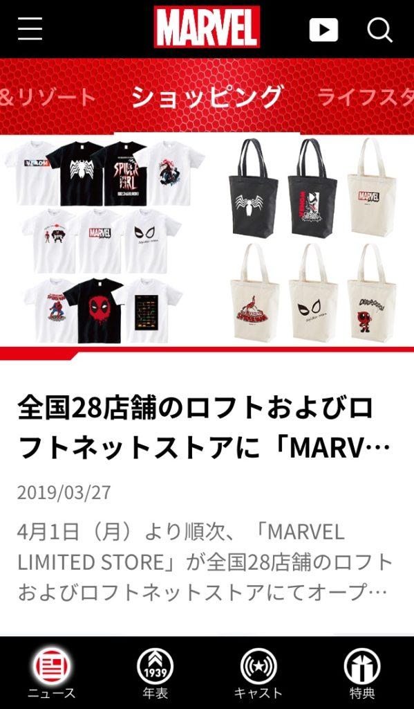 MARVEL DX マーベルDX 特典 アプリ