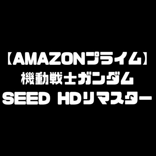 amazon prime video アマゾン プライムビデオ 機動戦士ガンダムSEED シード