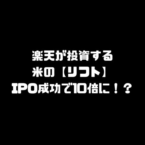 楽天 リフト IPO