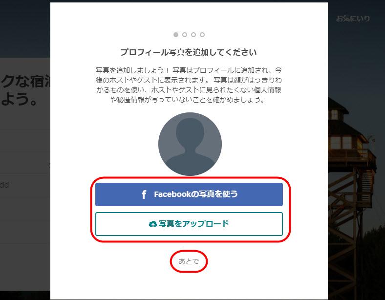 Airbnb 会員登録 ホスト登録 始め方 やり方