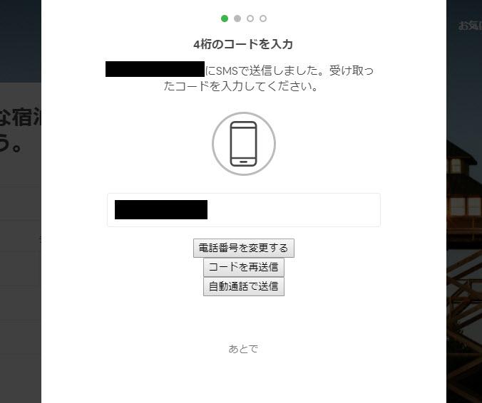 airbnb 会員登録 ホスト登録 電話番号認証 メール