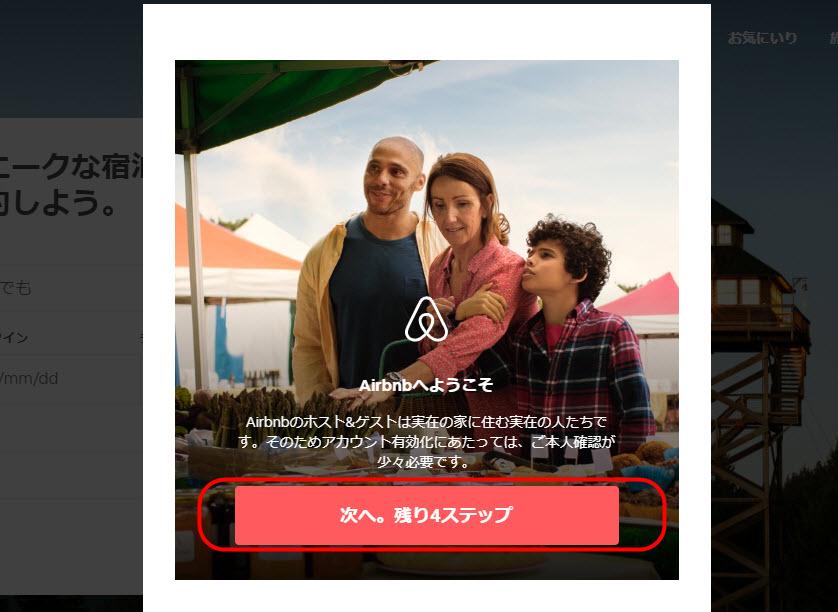Airbnb 会員登録 ホスト登録 始め方