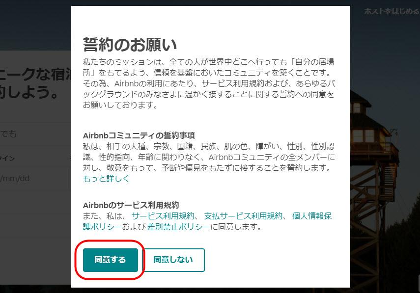 Airbnb 会員登録 ホスト登録