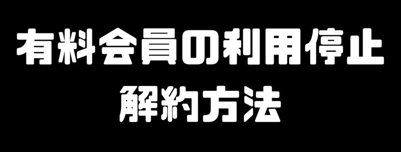 テレビ東京ビジネスオンデマンド 有料会員 利用停止