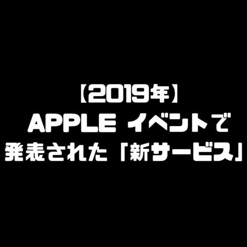 apple アップル 新サービス 内容