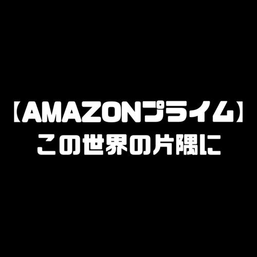 amazon アマゾンプライム この世界の片隅に