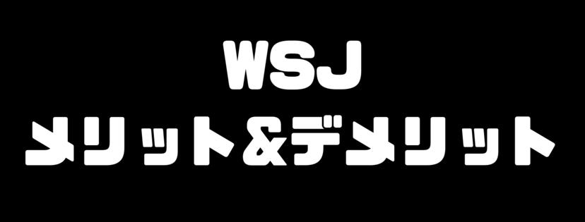 ウォールストリートジャーナル WSJ メリット デメリット