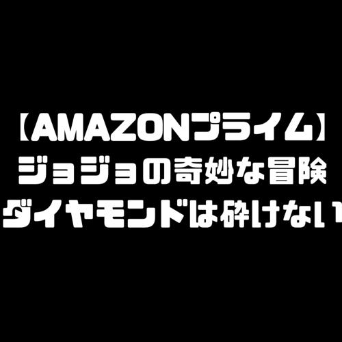 amazon prime アマゾンプライム ジョジョの奇妙な冒険 実写 映画 ダイヤモンドは砕けない 第一章