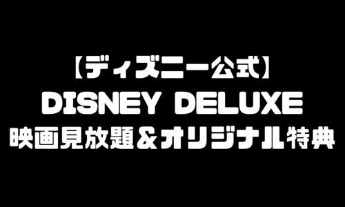 disney deluxe ディズニーデラックス 使い方