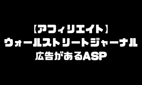 ウォールストリートジャーナル(WSJ)アフィリエイトできるASP