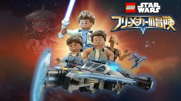 ディズニーデラックス LEGO スター・ウォーズ/フリーメーカーの冒険