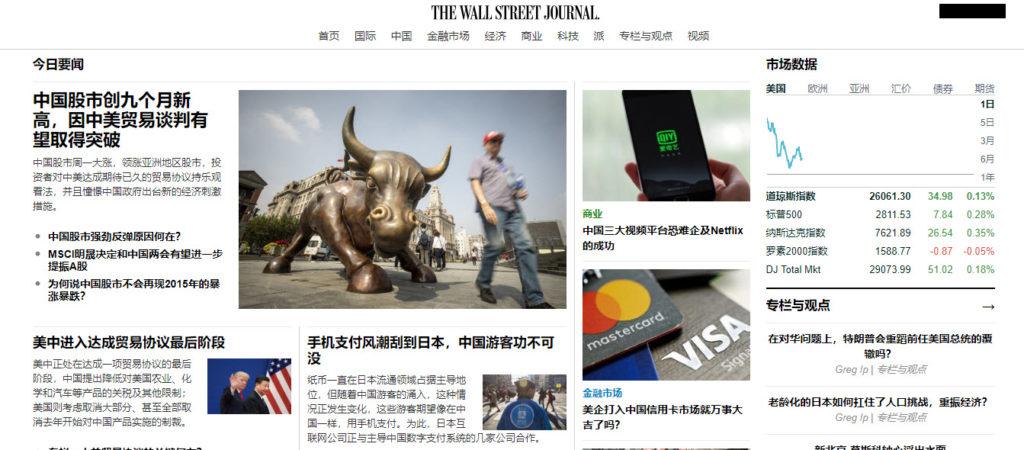 WSJ chaina 中国 ウォールストリートジャーナル