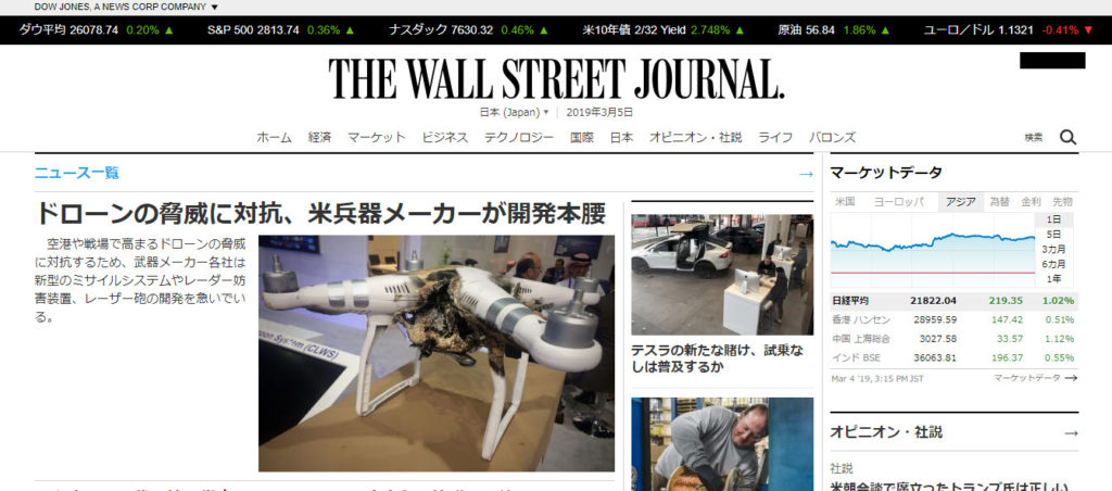 WSJ japan 日本 ウォールストリートジャーナル