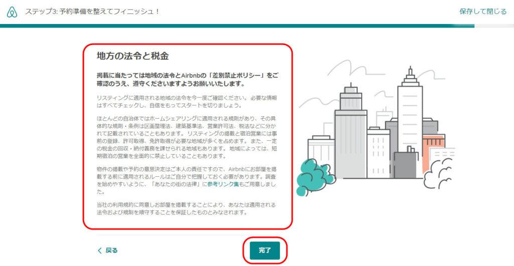 airbnb エアビー エアビーアンドビー 会員登録 ホスト登録 リスティング 作り方書き方