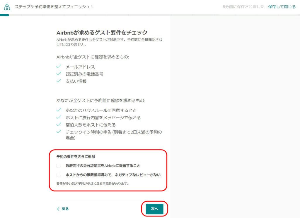 airbnb ホスト登録 リスティングの書き方 会員登録