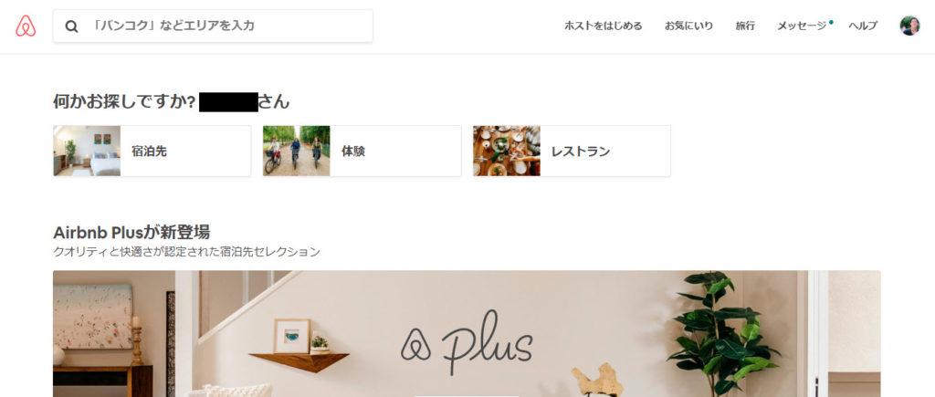 airbnb 会員登録 ホスト登録 ホスト ゲスト 共通