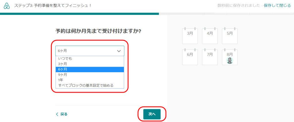 airbnb 会員登録 ホスト登録 リスティングの書き方 作り方