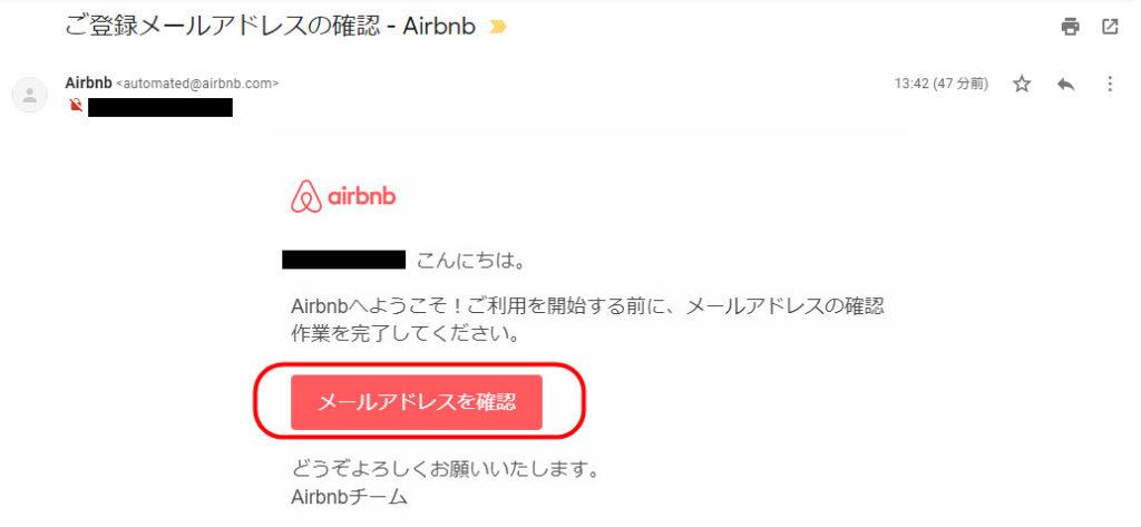airbnb 会員登録 ホスト登録 電話番号認証 メールアドレス