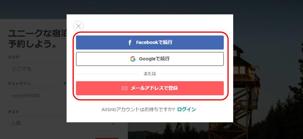 airbnb 会員登録 始め方