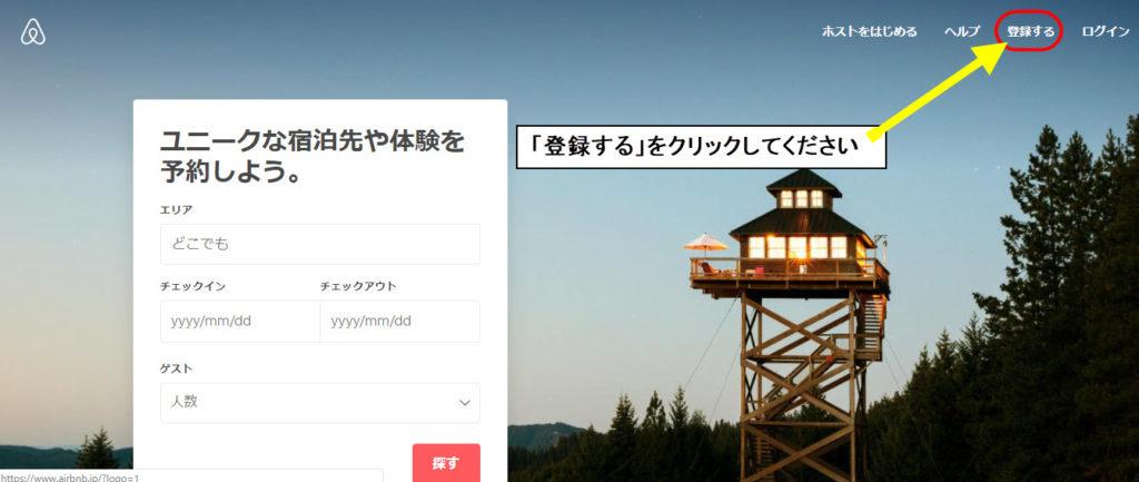 airbnb 会員登録